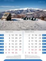 Януари | Февруари