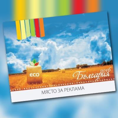 Стенен календар България