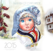 Календар БЪЛГАРИ ОТ СТАРО ВРЕМЕ 2015
