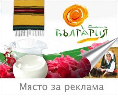Календари - Стенен календар Символите на България