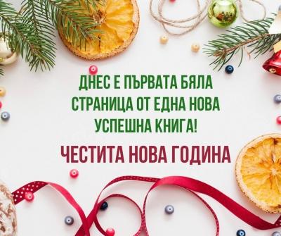 Честита Нова Година - първата страница от новата книга