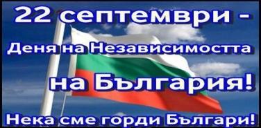 22 септември - Денят на независимостта на България