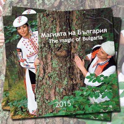 Календар Магията на България