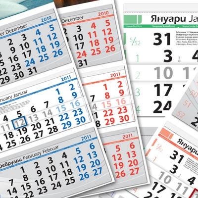 Календар три тела Класик 2011