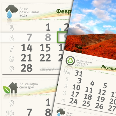 Календар Еко