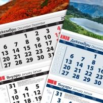 Работен календар Елит 2011 (календари 2011 Макс)