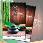 """Стенен календар """"Изкуството на хармонията"""""""
