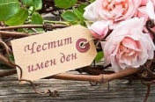 Календар имени дни