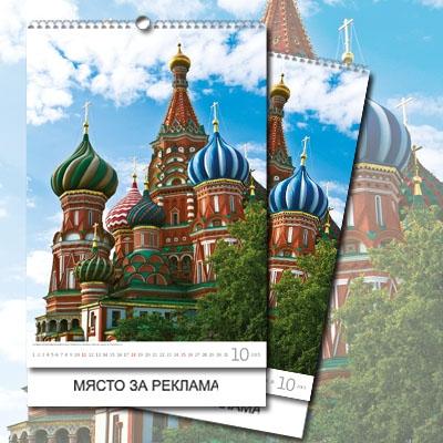"Стенен календар ""Световни монументи"""