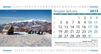 Януари / January