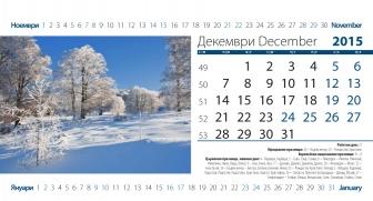 Декември / December