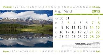 Март / March