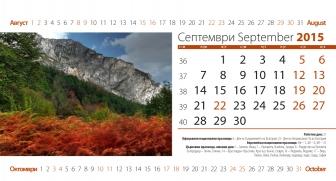 Септември / September