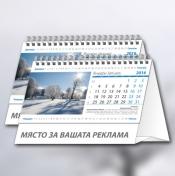Настолен календар България