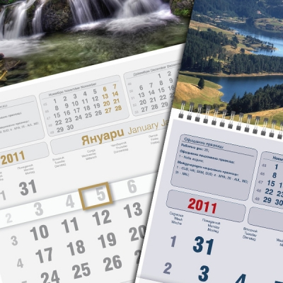 Календари - Еднолистов бизнес календар - счетоводен 2011